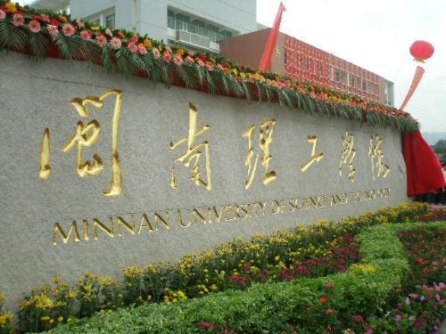 石狮华景集团--闽南理工学院