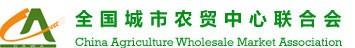 名称:全国城市农贸中心联合会 描述: