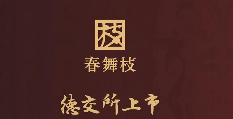名称:春舞枝花卉有限公司 描述: