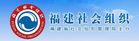 名称:福建社会组织 描述: