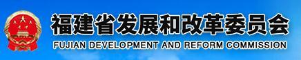 名称:福建省发展和改革委员会 描述: