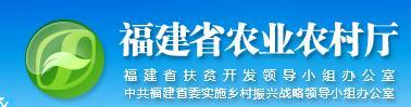 名称:福建省农业农村厅 描述: