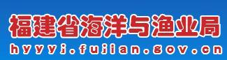 名称:福建省海洋与渔业局 描述: